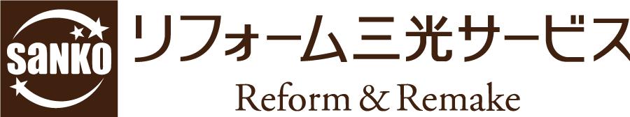 株式会社リフォーム三光サービス